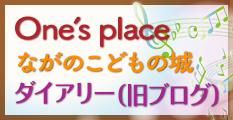 One's place ながのこどもの城旧ブログ